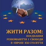 Жити разом: поєднання різноманітності і свободи в Європі XXI століття