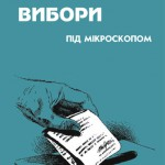 Elections under a Microscope. Manual for poll station commissioners and observers